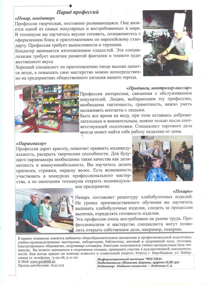 Областной конкурс «Новое поколение выбирает СПО»