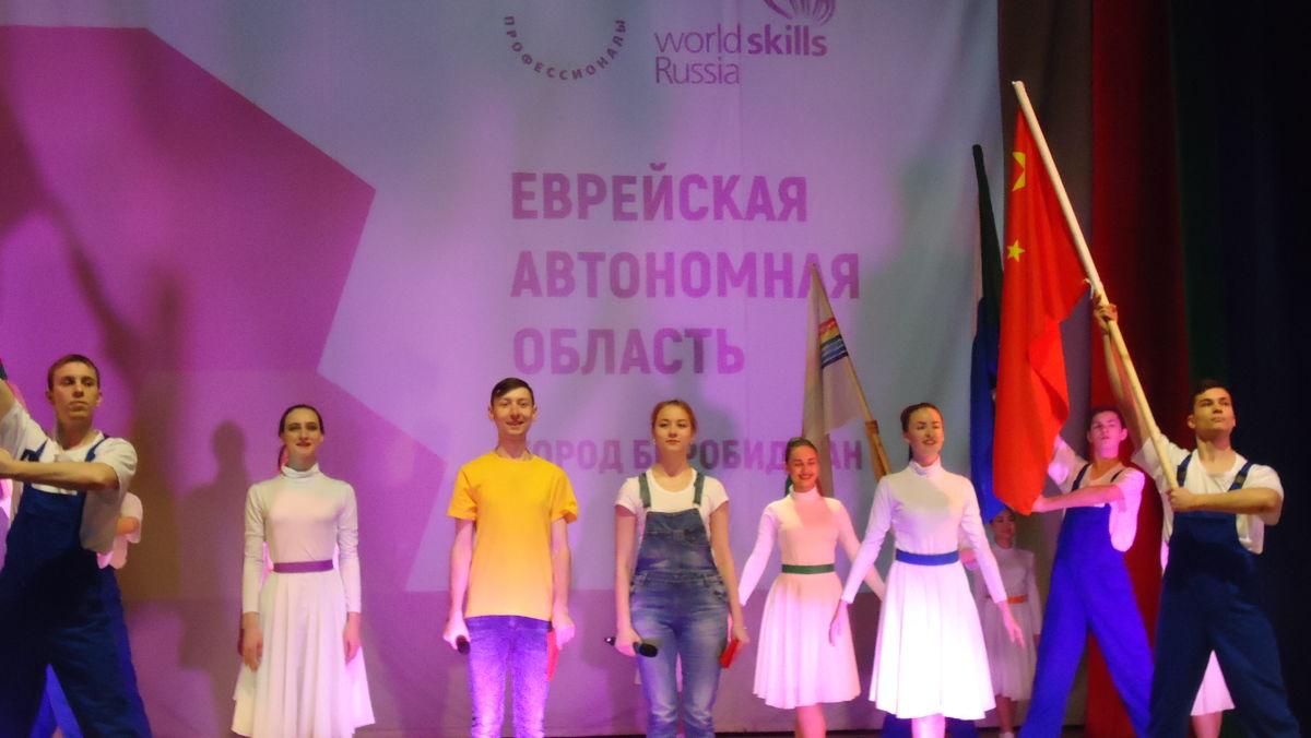 I Региональный чемпионат «Молодые профессионалы» ЕАО