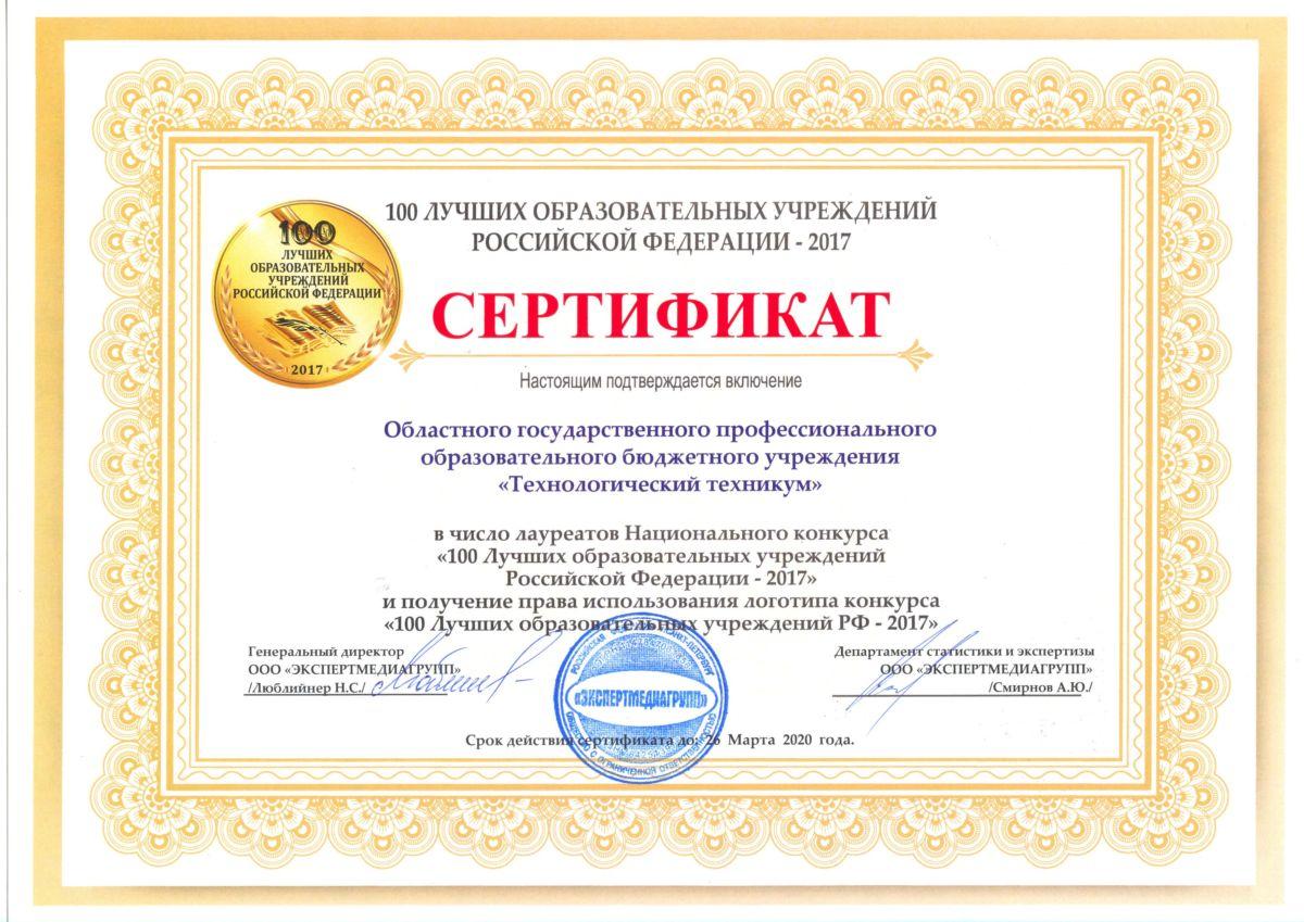 «100 Лучших образовательных учреждений Российской Федерации — 2017»