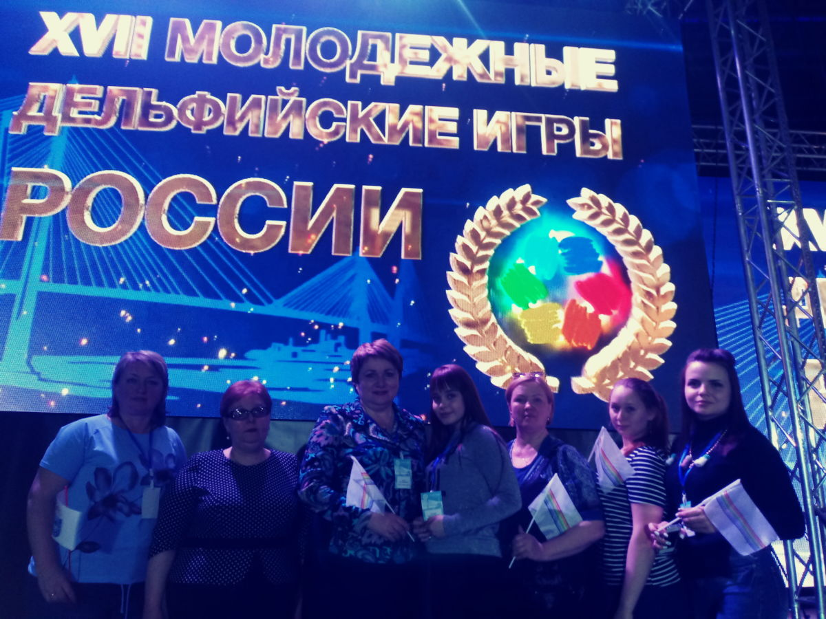 XVII Молодежные Дельфийские игры России – 2018