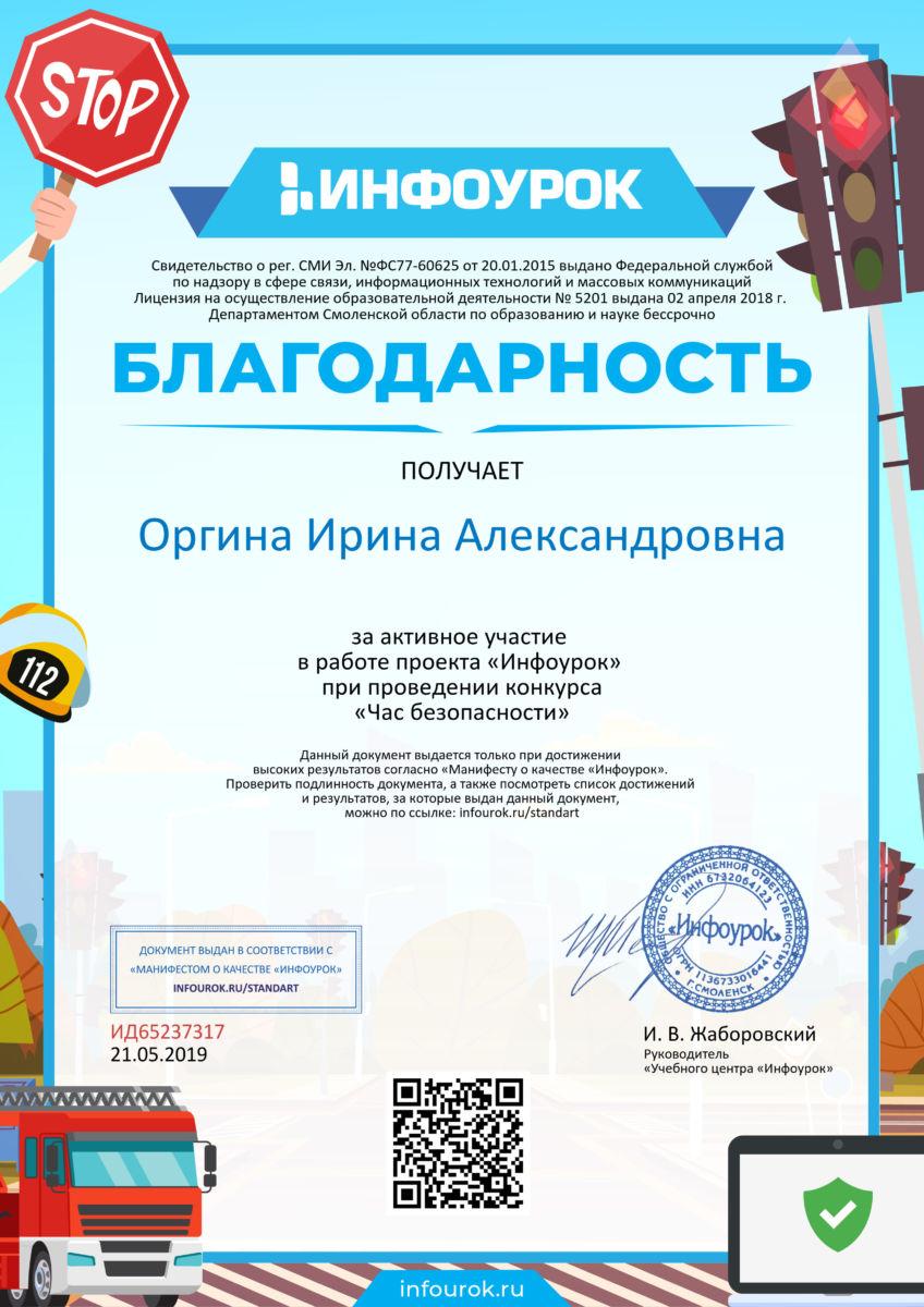 Infourok ru конкурс как получить деньги собранные на кэшбэк